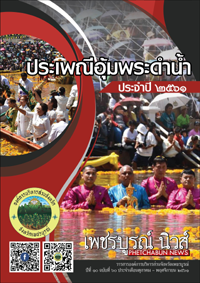 Phetchabun-News-No60